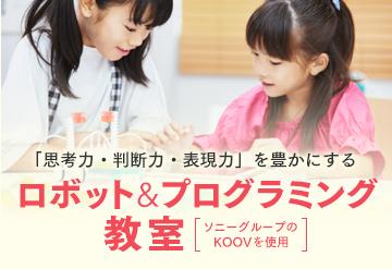 ソニーKOOV ロボット&プログラミング教室 春の説明会&体験会 参加者募集開始!の画像