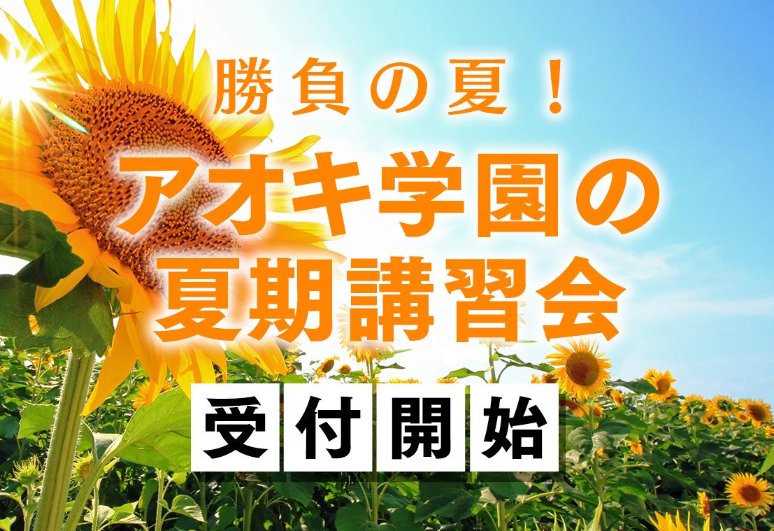 夏期講習会参加者 募集!の画像