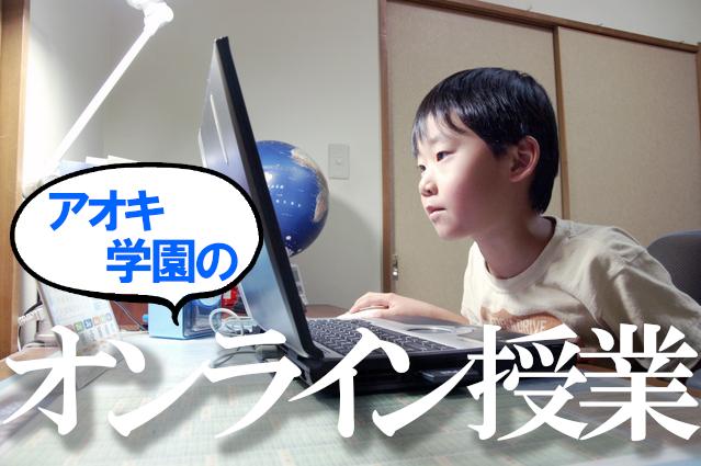 オンライン算数講座  「四谷大塚の予習シリーズ」の全問題がネットで学べます!の画像